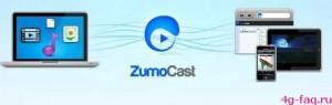 ZumoCast-300x95 Motorola. Облачная обработка данных