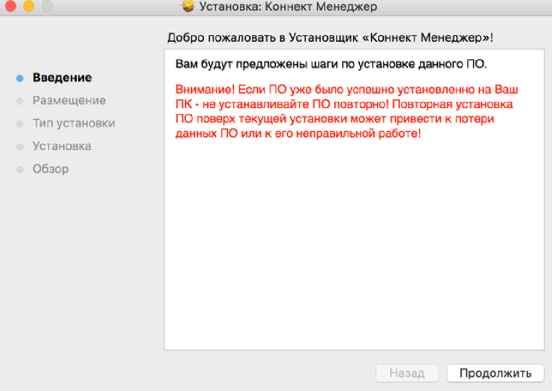 4090919 Коннект менеджер не работает.Решение проблемы на MAC OS