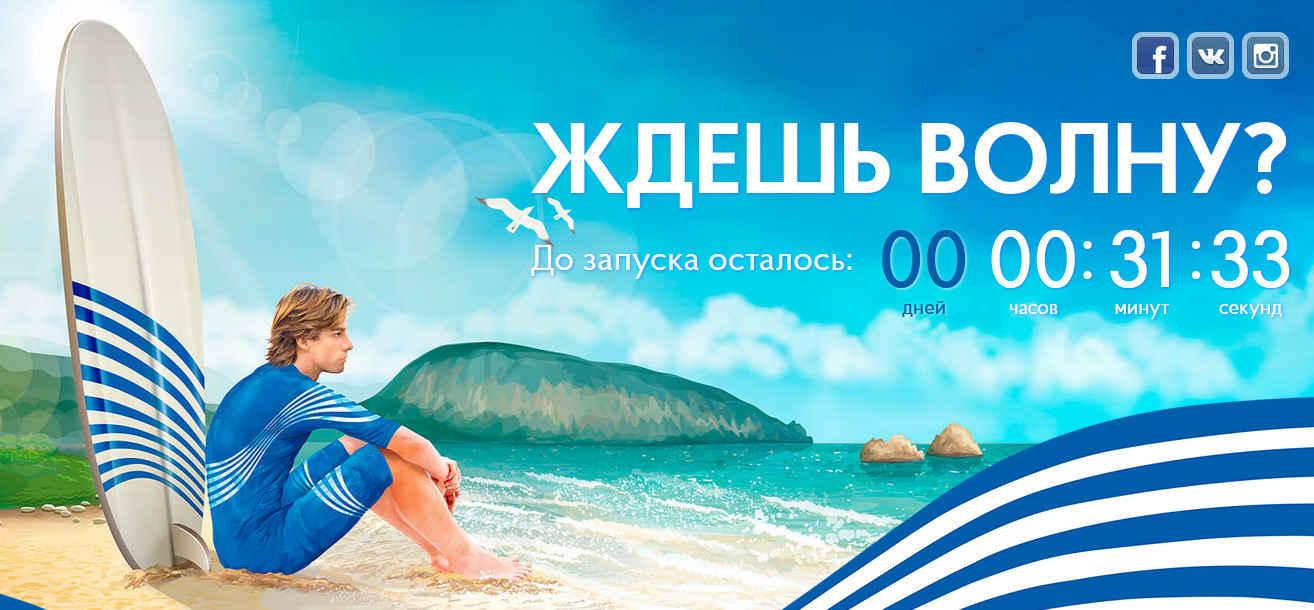 "2016-06-15_132851 Крым накрыла ""Волна Мобайл"""