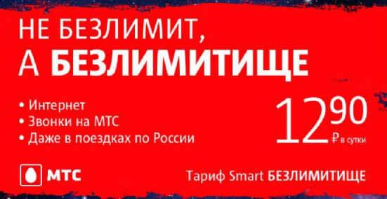 Осень 2016 МТС Smart Безлимитище