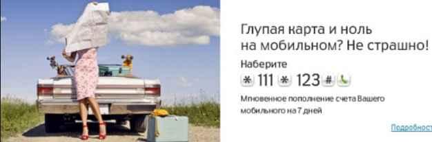 Obeshanniy_platesh_MTS Как взять Обещанный платеж на МТС