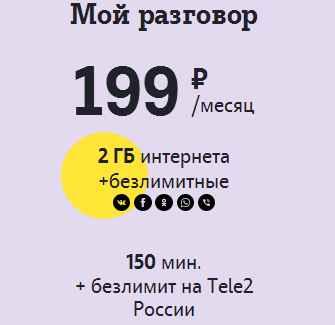My_razgovor Новые тарифы Tele2 2017