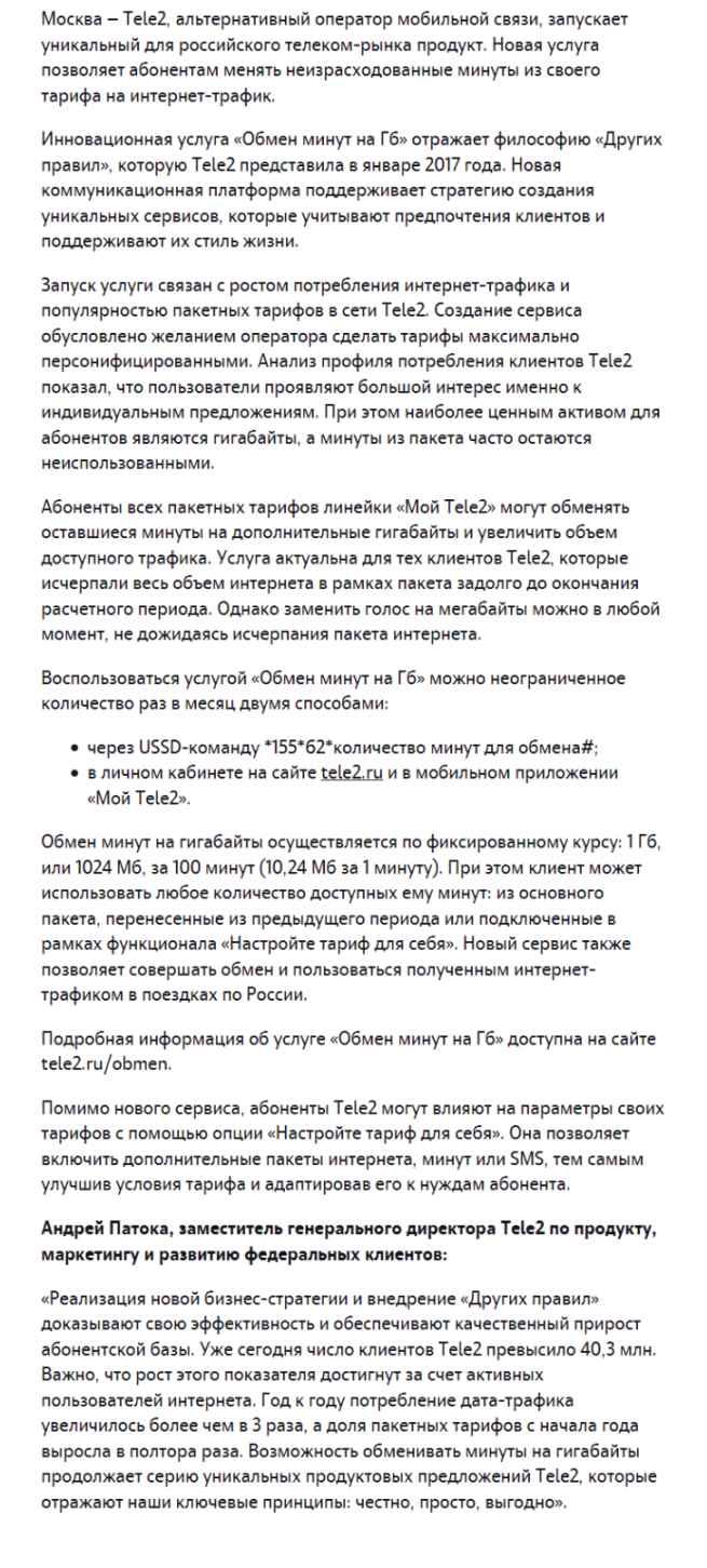 tele2_minuty_gigabayty Tele2: как обменять минуты на гигабайты