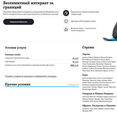 tele2bezlimitzagranitsey-395x380 Безлимитный интернет с Tele2 за границей