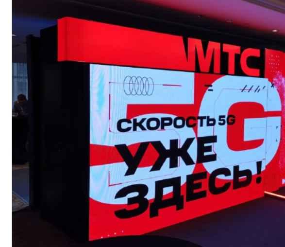 5G от МТС в Москве