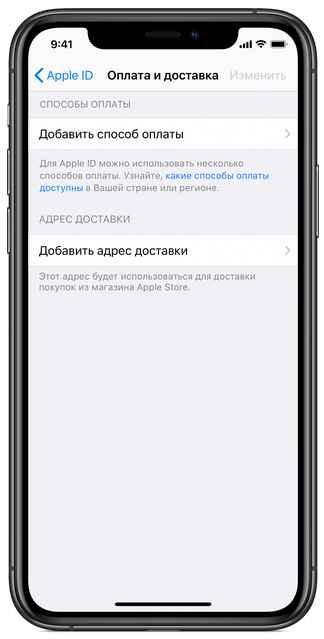 2021-02-14_135109 Как платить за услуги Apple со счёта Теле2
