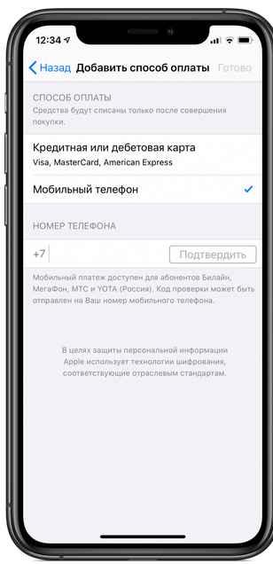 2021-02-14_135120 Как платить за услуги Apple со счёта Теле2